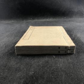 四部丛刊经部《尚书》白纸两册全,涵芬楼影印宋本。