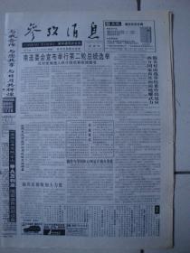 2000年9月28日《参考消息》(欧佩克成员石油生产情况)
