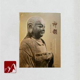 神韵:武当道教造像艺术