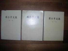 邓小平文选(1-3卷)