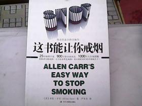 这本书能让你戒烟            F9