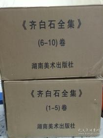 齐白石全集:全十卷     (大8开本,2箱套装全10卷)