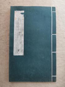 稍旧  空白印谱 共25张50面  16开  尺寸26x16cm