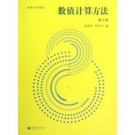 数值计算方法 第三版 朱建新 高等教育出版社 9787040350135