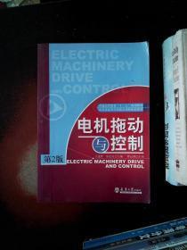 电机拖动与控制 第2版