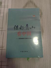 绿水青山看中国——中国天然林保护20周年采风散记(一本揭开原始森林神秘面纱的书)