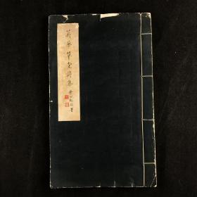 《薪梦草堂诗集》线装一册