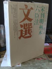 日本足利学校藏宋刊明州本六臣注文选