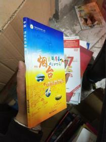 中国烟台旅游指南。