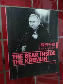 43-3正版;熊的王者:俄罗斯的权力逻辑、