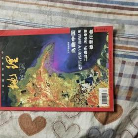 地理知识1998.9