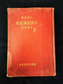 中国经济改造 大学丛书 精装