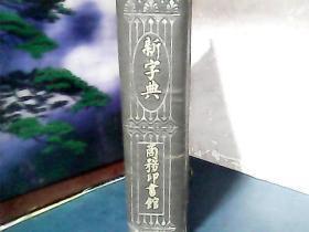 新字典 (精装) 1914年5印