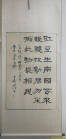 张重梅书法:红豆生南国