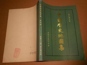 中国历史地图集 -第四册-东晋十六国·南北朝时期-16开