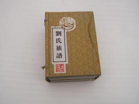 《刘氏族谱》(宣纸 线装本 全八卷)宜宾刘氏及其他刘氏根源族谱,包邮