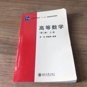高等數學-上冊-第二版