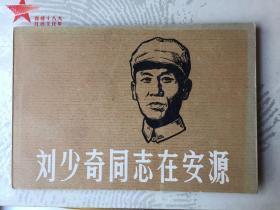 刘少奇同志在安源