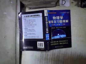 物理学辅导及习题精解(马文蔚第5版上下册) 。、