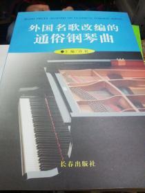 外国名歌改编的通俗钢琴曲  )正版现货Z