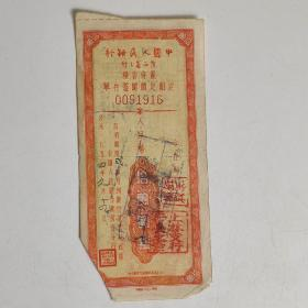 1954年中国人民银行广西分行定额存单