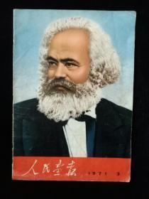 人民画报1971,3