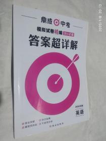 鼎成中考 模拟试卷精编31+2套答案超详解 2020河南 英语
