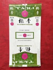 桃李(烟标)为纪念教师节特制香烟