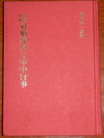 台湾旧惯冠婚葬祭と年中行事(日文) 精装本