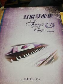 双钢琴曲集3) 正版现货 A0015S