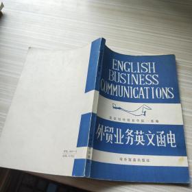 外貿業務英文函電
