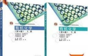 有机化学第5版 李景宁 上下册 2本