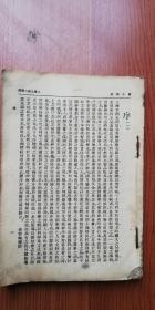 民国   卫生指南 —— 上海五洲大药房 版!