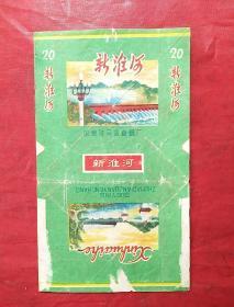 新淮河(烟标)。