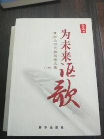 为未来讴歌:朱成山研究和平学文集 (上下)
