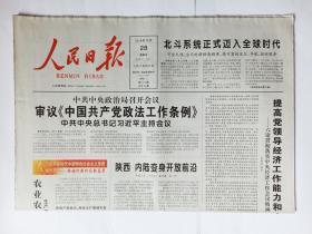 人民日报 2018年12月28日,共24版(本期报纸主要文章:人民日报记者《探寻保利集团的成长之道》。党的十八大以来全面深化改革的非凡历程和历史性成就。人民日报记者:2018年扫黑除恶专项斗争综述。人民日报记者:香港同胞参与国家改革开放纪事。2019年北京世界园艺博览会整版彩印广告。云南大理整版彩印广告。谢经荣《民营企业和民营企业家是我们自己人》。王昌林、任晓刚《适应高质量发展要求完善宏观调控》)
