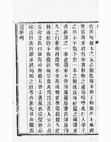 【复印件】秦州西厢里张五甲张氏族谱: 不分卷