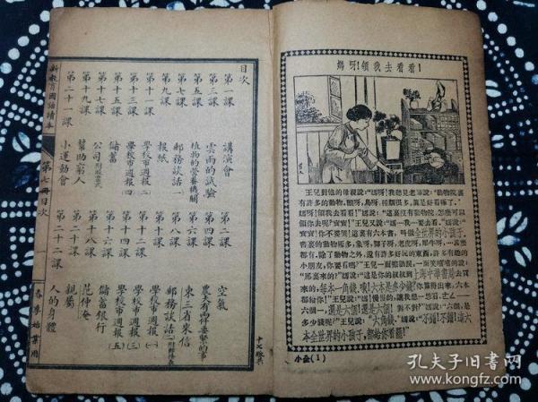 民国十二年中华书局新教育教科书国语读本第七册