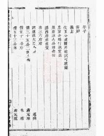 【复印件】人峰洪氏宗谱: 六卷:[浦阳]