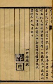 【复印件】泗阳三修张氏支谱: 六卷