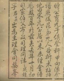 【复印件】遂安姜氏宗谱: 十二卷,首一卷、末一卷