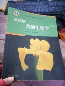 陈阅增普通生物学(第4版)【有划线笔记】