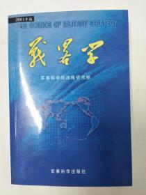 战略学(2001年版)