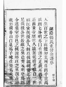 【复印件】剡西癐芝张氏宗谱: 六卷:[]