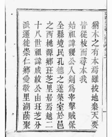 【复印件】剡西癐芝张氏宗谱: 四卷:[剡县]