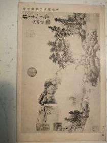 128。明信片50年代。故宫信片。明文征明仿吴镇山水。故宫印刷所承印。14*9cm