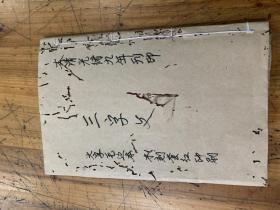 4890:清 木刻 套红印 三字文