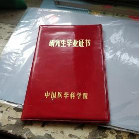 中国医学科学院 研究生毕业证书 (1982年7月)