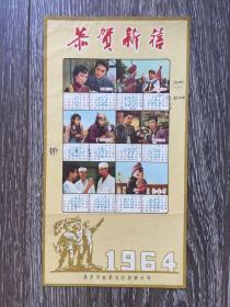 1964年恭贺新禧年历画片 北京市电影发行放映公司26*14厘米