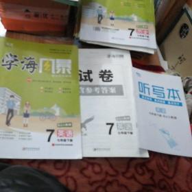 学海风暴(初中同步系列)七年级英语下册,人教版